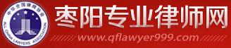 枣阳专业律师网